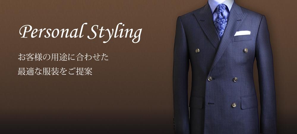 お客様の用途に合わせた最適な服装までご提案